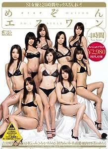 めぞんエスワン S1女優と24時間セックスざんまい! みひろ 吉沢明歩 麻美ゆま Rio(柚木ティナ) 初音みのり S1 エスワン [DVD]