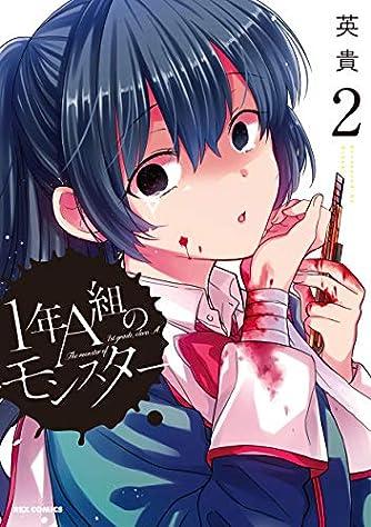 1年A組のモンスター (2) (REXコミックス)