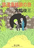 鉄道廃線跡の旅 (角川文庫) 画像