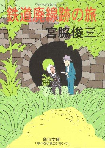 鉄道廃線跡の旅 (角川文庫)の詳細を見る