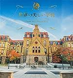世界の美しい学校