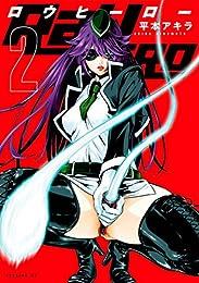 RaW HERO(2) (イブニングコミックス)