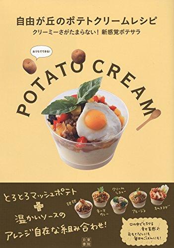 自由が丘のポテトクリームレシピ