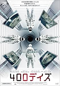 400デイズ [DVD]