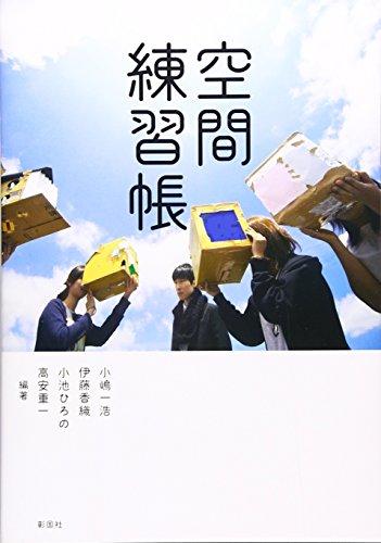 空間練習帳 (建築文化シナジー)の詳細を見る