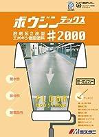 水谷ペイント ボウジンテックス#2000 クリヤー 3kgセット