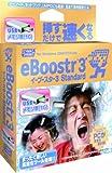 eBoostr 3 Standard USB メモリ版