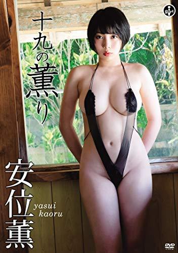 安位薫 十九の薫り [DVD]