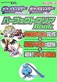 「ポケットモンスター ダイヤモンド・パール パーフェクトクリアBook」の画像