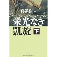 栄光なき凱旋〈下〉 (文春文庫)