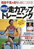福島千里の走りを身につける! 中村式 走力アップトレーニング