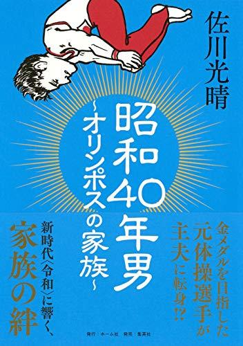 昭和40年男 ~オリンポスの家族~ / 佐川 光晴
