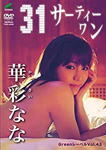 Greenレーベル 華彩なな サーティーワン [DVD]