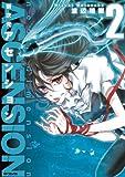 新次元アセンション 2 (コミックジーン)