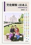 文化摩擦と日本人―平和の作法とは