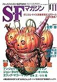 S-Fマガジン 1995年11月号 (通巻472号) 特集 夢の文学館・別館