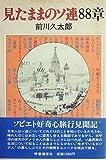 見たままのソ連88章 (1983年)
