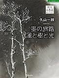 久山一枝 墨の旅路 風と樹と光 (現代水墨画セレクション)