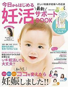今日からはじめる最新妊活サポートBOOK (コスミックムック)