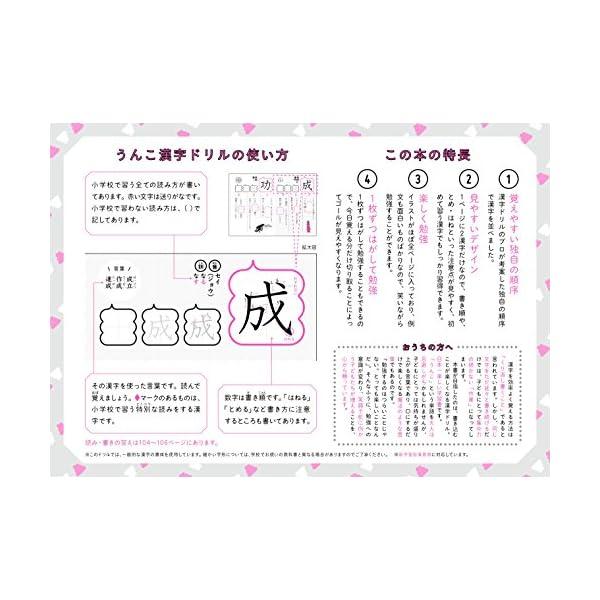 日本一楽しい漢字ドリル うんこ漢字ドリル 小学4年生の紹介画像2