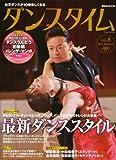 ダンスタイム 第8号 (講談社 Mook(J))