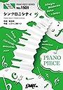 ピアノピースPP1501 シンクロニシティ / 乃木坂46 (ピアノソロ ピアノ&ヴォーカル) (PIANO PIECE SERIES)