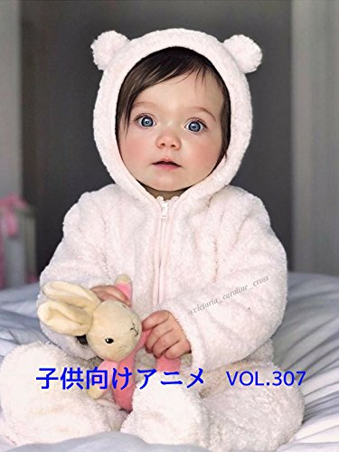 子供向けアニメ VOL. 307