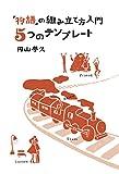 「物語」の組み立て方入門 5つのテンプレート 画像