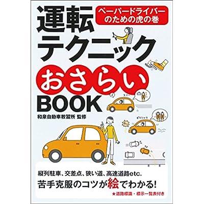 運転テクニックおさらいBOOK 新版