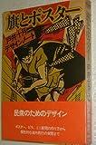 旗とポスター—戸井十月デザインノート (1978年)
