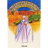 おばちゃまはアラブ・スパイ ミセス・ポリファックス・シリーズ (ミセス・ポリファックス・シリーズ) (集英社文庫)