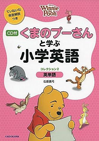 CD付 くまのプーさんと学ぶ小学英語 (コレクション2 英単語) ディズニーの英語