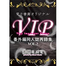 電子書籍オリジナルVIP番外編同人誌再録集VOL.2 (講談社X文庫)