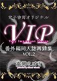 電子書籍オリジナルVIP番外編同人誌再録集VOL.2 (講談社X文庫ホワイトハート(BL))