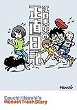 読書日記25 『江口寿史の正直日記』