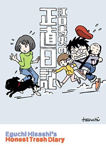 江口寿史の正直日記 (河出文庫)...