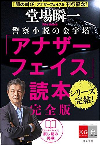 [画像:アナザーフェイス読本 完全版【文春e-Books】]