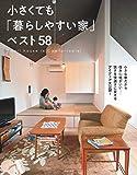小さくても「暮らしやすい家」ベスト58