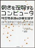 動きを理解するコンピュータ 時空間表現の計算言語学