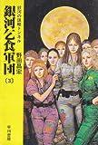 銀河乞食軍団〈3〉銀河の謀略トンネル (1982年) (ハヤカワ文庫―JA)