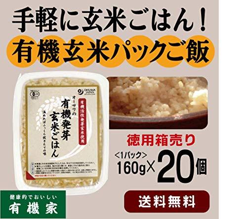 無添加 無農薬 有機活性発芽玄米 パックごはん 160g×20個セット<徳用箱売り> 送料無料 ★レンジで簡単に玄米ご飯がお召し上がりいただけます。★有機JAS認定 秋田産 有機玄米
