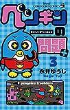 ペンギンの問題+(3) (てんとう虫コミックス)