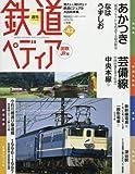 週刊鉄道ぺディア(てつぺでぃあ) 国鉄JR編(42) 2016年 12/27 号 [雑誌]