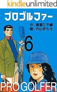 プロゴルファー 6