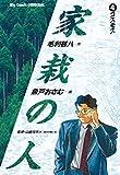 家栽の人(4) (ビッグコミックス)