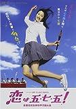 恋は五・七・五![DVD]