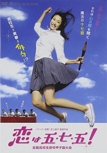 恋は五・七・五! [DVD]