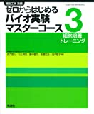 ゼロからはじめるバイオ実験マスターコース3: 細胞培養トレーニング (細胞工学 別冊)