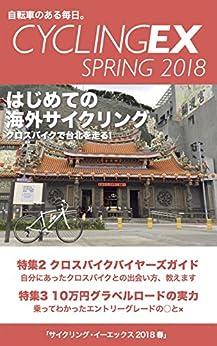 [CyclingEX]のCyclingEX 2018 春