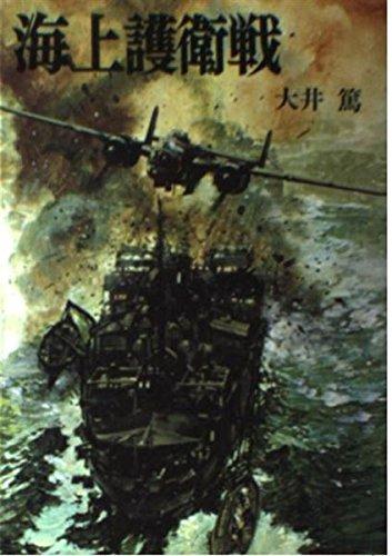 海上護衛戦 (文庫版航空戦史シリーズ (24))